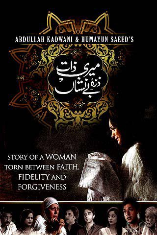 Meri zaat zara benishan full drama free download.