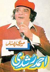 Ahmed Rushdi Pakistani Singer
