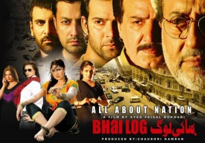 Bhai Log Pakistani Movie 2011
