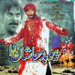 Gujjars in Pakistani Films and Lollywood