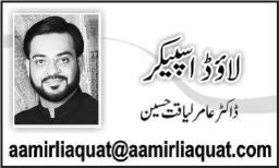 Aamir Liaquat Column