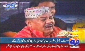 Qawwal Maqbool Sabri died of heart attack in South Africa