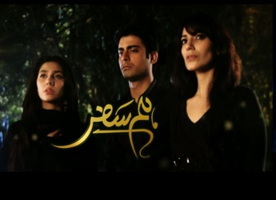 Humsafar drama serial