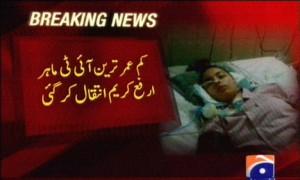 arfa karim death news