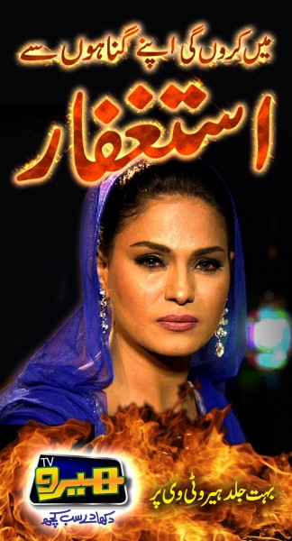 Veena Malik's ramadan special show Astagfaar
