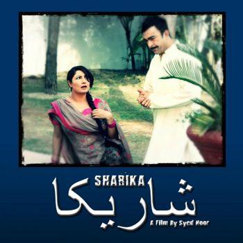 Sharika-Film