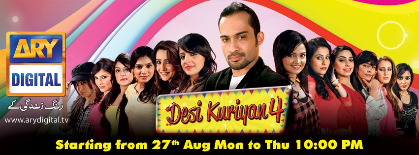 Desi Kuriyan on ARY Digital