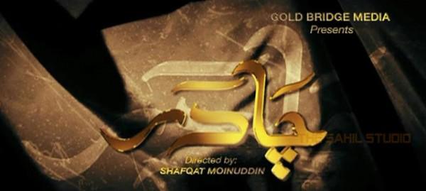 chadar-drama-urdu 1