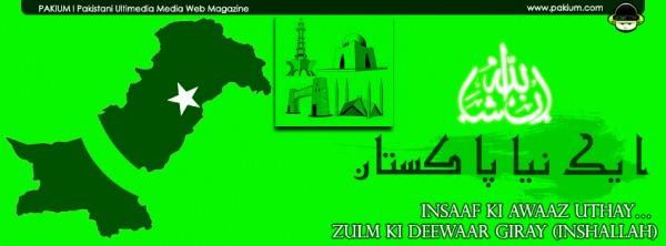 Aik Naya Pakistan