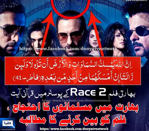 qurani ayaat on race 2 posters start another controversy