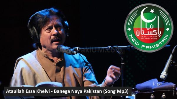 ataullah-naya-pakistan
