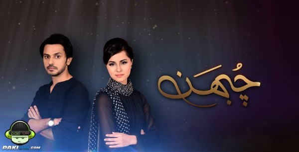 chubhan-drama-serial-aycia-dias-babula