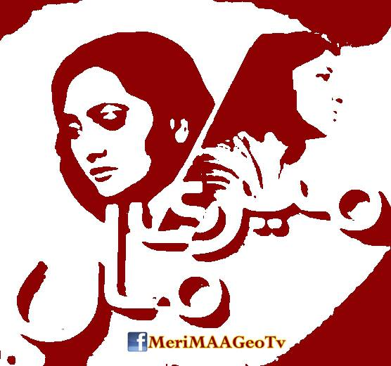 meri-maa-on-geo-tv