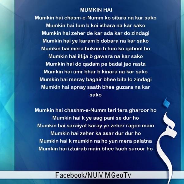 mumkin-hai-poetry-by-numm