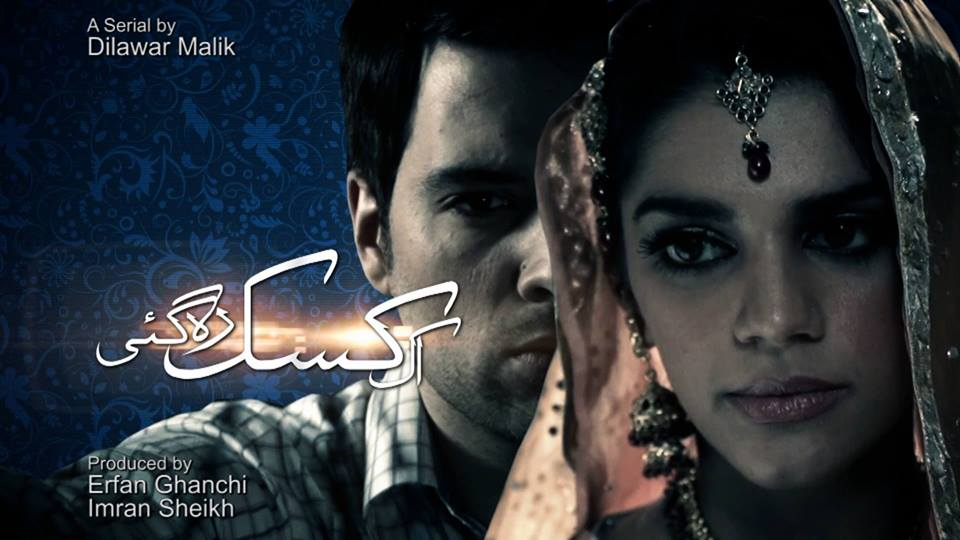 Ek Kasak Reh Gayi on Geo TV