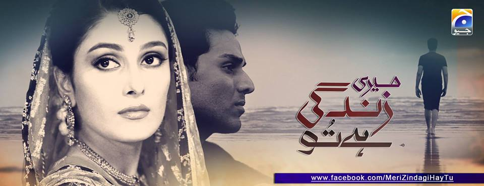 OST Meri Zindagi Hai Tu On Geo ENT (Video Song)