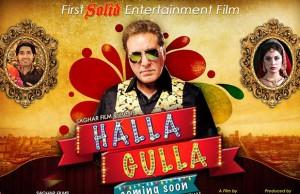 Halla Gulla Movie