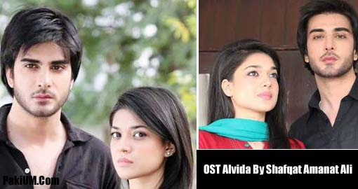 Ost alvida by shafqat amanat ali videodownload mp3 pakium altavistaventures Image collections