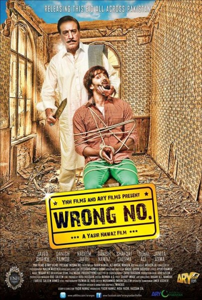 Wrong Number Film
