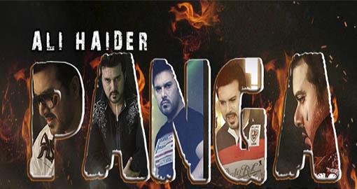ali-haider-panga-nahi-karna