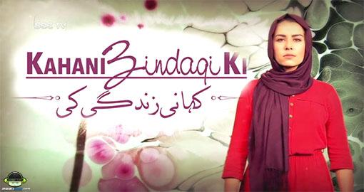 ost-kahani-zindagi-ki-by-alycia-dias-see-tv
