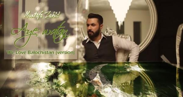 aye-watan-we-love-balochistan-version-by-mustufa-zahid