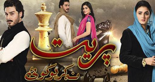 ost-preet-na-kariyo-koi-by-rahat-fateh-ali-khan-and-sahir-ali-bagga