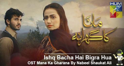 ishq-bacha-hai-bigra-hua-ost-mana-ka-gharana-by-nabeel-shaukat-ali