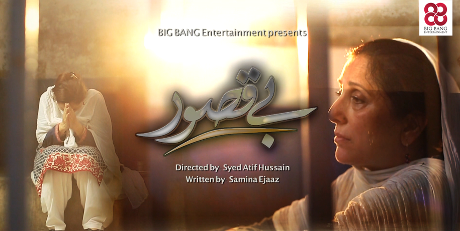 Ost beqasoor by bushra bilal listendownload mp3 pakium altavistaventures Image collections
