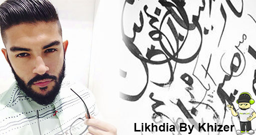 likhdia-written-by-khizer
