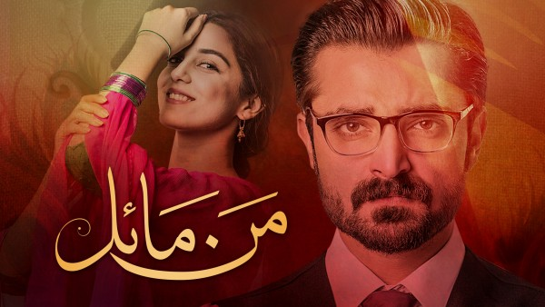 mann-mayal-drama-serial-synopsis-and-pictures (6)