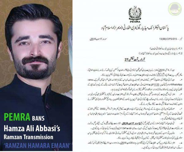 pemra-bans-hamza-ali-abbasis-ramzan-transmission-ramzan-hamara-emaan-1