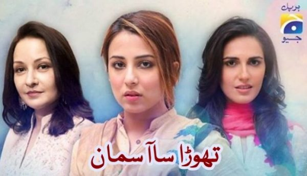 ost-thora-sa-aasman-bushra-bilal-listendownload-mp3