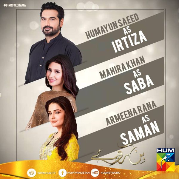 humayun-saeed-tv-serial-bin-roye-1