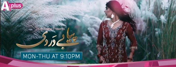 ost-piya-be-dardi-by-sanam-marvi-and-ali-wadood