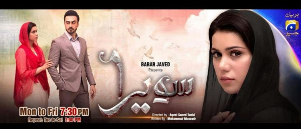 Ost sawera by bushra bilal listendownload mp3 pakium altavistaventures Image collections