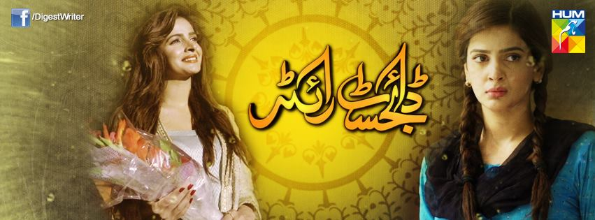 Rabba Meray Haal Da Drama OST Digest Writer (Download Song Mp3